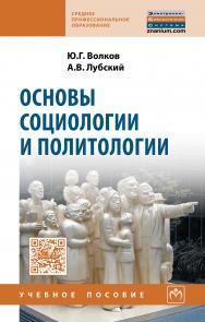 Основы социологии и политологии ISBN 978-5-16-011915-1