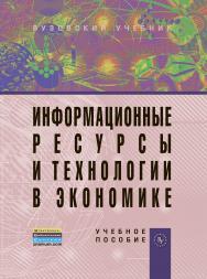 Информационные ресурсы и технологии в экономике ISBN 978-5-9558-0256-5