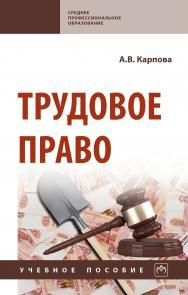Трудовое право ISBN 978-5-16-015455-8