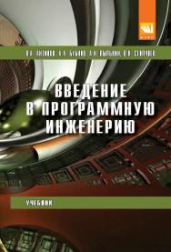 Введение в программную инженерию ISBN 978-5-906923-22-6