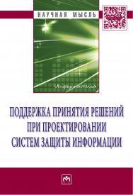 Поддержка принятия решений при проектировании систем защиты информации ISBN 978-5-16-009519-6