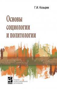 Основы социологии и политологии ISBN 978-5-8199-0896-9
