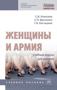 Женщины и армия: учебный модуль для девушек ISBN 978-5-16-015506-7
