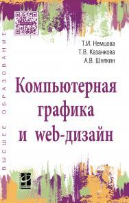 Компьютерная графика и web-дизайн ISBN 978-5-8199-0703-0