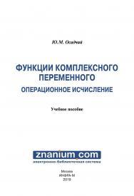 Функции комплексного переменного. Операционное исчисление ISBN 978-5-16-107966-9