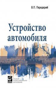 Устройство автомобиля ISBN 978-5-8199-0848-8