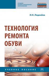 Технология ремонта обуви ISBN 978-5-16-015576-0