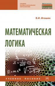 Математическая логика ISBN 978-5-16-015595-1