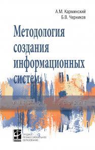 Методология создания информационных систем ISBN 978-5-8199-0898-3
