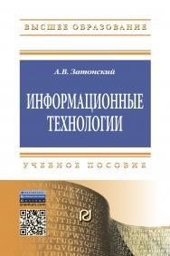 Информационные технологии: разработка информационных моделей и систем ISBN 978-5-369-01183-6