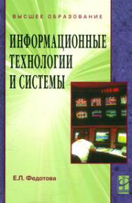 Информационные технологии и системы ISBN 978-5-8199-0376-6