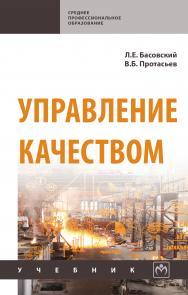 Управление качеством ISBN 978-5-16-015607-1