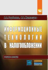 Информационные технологии в налогообложении ISBN 978-5-905554-49-0