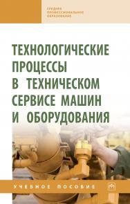 Технологические процессы в техническом сервисе машин и оборудования ISBN 978-5-16-015625-5
