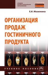 Организация продаж гостиничного продукта ISBN 978-5-16-014060-5