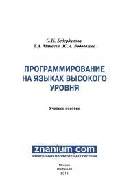 Программирование на языках высокого уровня ISBN 978-5-16-108034-4