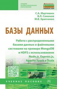 Базы данных: Работа с распределенными базами данных и файловыми системами на примере MongoDB и HDFS с использованием Node.js, Express.js, Apache Spark и Scala ISBN 978-5-16-015643-9