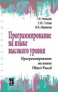 Программирование на языке высокого уровня. Программирование на языке Object Pascal ISBN 978-5-8199-0901-0