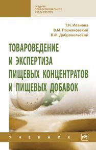 Товароведение и экспертиза пищевых концентратов и пищевых добавок ISBN 978-5-16-015700-9