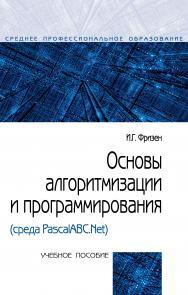 Основы алгоритмизации и программирования (среда PascalABC.Net) ISBN 978-5-00091-005-4