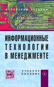 Информационные технологии в менеджменте ISBN 978-5-9558-0315-9
