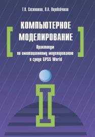 Компьютерное моделирование. Практикум по имитационному моделированию в среде GPSS World ISBN 978-5-00091-035-1