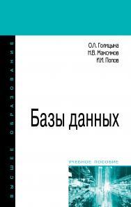 Базы данных ISBN 978-5-00091-516-5