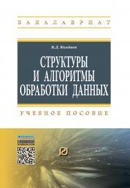 Структуры и алгоритмы обработки данных ISBN 978-5-369-01264-2