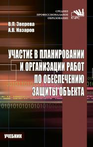 Участие в планировании и организации работ по обеспечению защиты объекта. ISBN 978-5-906818-92-8