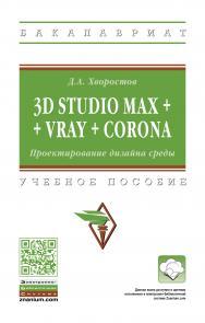 3D Studio Max + VRay + Corona. Проектирование дизайна среды ISBN 978-5-16-015783-2