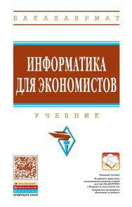 Информатика для экономистов ISBN 978-5-16-009152-5
