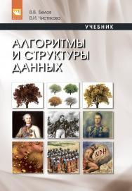 Алгоритмы и структуры данных ISBN 978-5-906818-25-6