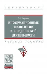 Информационные технологии в юридической деятельности ISBN 978-5-16-014579-2