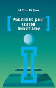 Разработка баз данных в системе Microsoft Access ISBN 978-5-91134-874-8