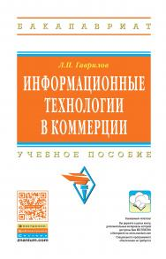 Информационные технологии в коммерции ISBN 978-5-16-004100-1