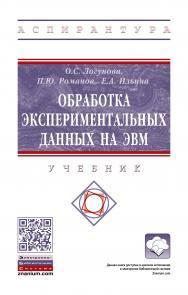 Обработка экспериментальных данных на ЭВМ ISBN 978-5-16-015870-9