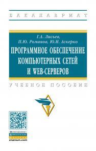 Программное обеспечение компьютерных сетей и web-серверов ISBN 978-5-16-013565-6
