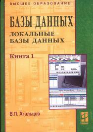 Базы данных ISBN 978-5-8199-0377-3