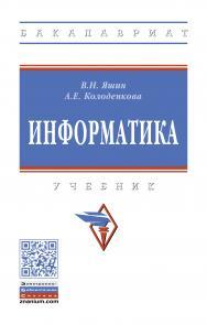 Информатика ISBN 978-5-16-015924-9