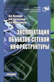 Эксплуатация объектов сетевой инфраструктуры ISBN 978-5-906923-06-6