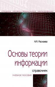 Основы теории информации: справочник ISBN 978-5-00091-761-9