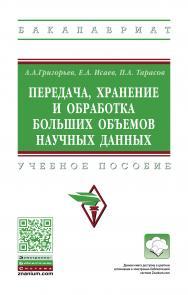 Передача, хранение и обработка больших объемов научных данных ISBN 978-5-16-015985-0