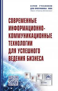 Современные информационно-коммуникационные технологии для успешного ведения бизнеса ISBN 978-5-16-017053-4