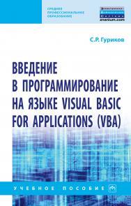 Введение в программирование на языке Visual Basic for Applications (VBA) ISBN 978-5-16-015995-9