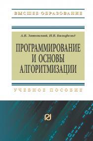 Программирование и основы алгоритмизации. Теоретические основы и примеры реализации численных методов ISBN 978-5-369-01195-9