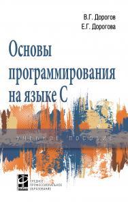 Основы программирования на языке С ISBN 978-5-8199-0809-9