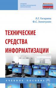 Технические средства информатизации ISBN 978-5-16-016140-2