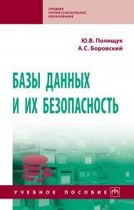 Базы данных и их безопасность ISBN 978-5-16-016151-8