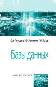 Базы данных ISBN 978-5-00091-601-8
