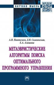 Метаэвристические алгоритмы поиска оптимального программного управления ISBN 978-5-16-011841-3